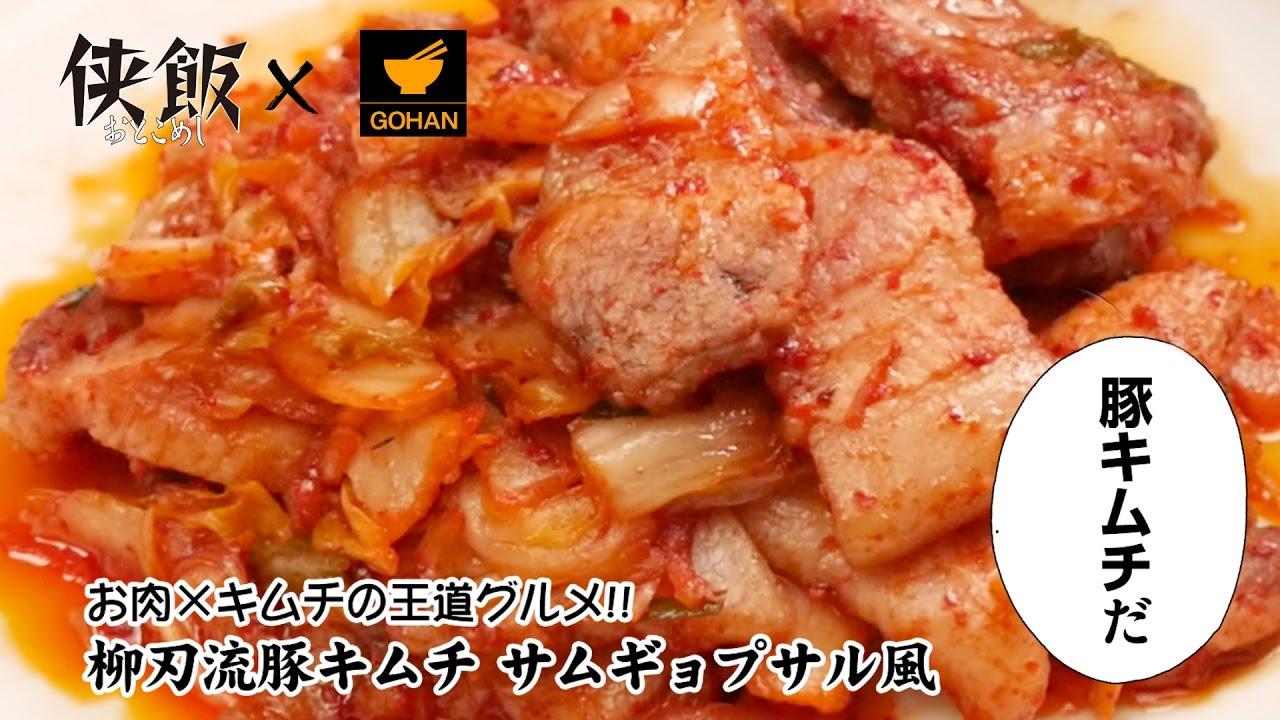 グルメ漫画『侠飯』×『GOHAN』豚キムチ サムギョプサル風