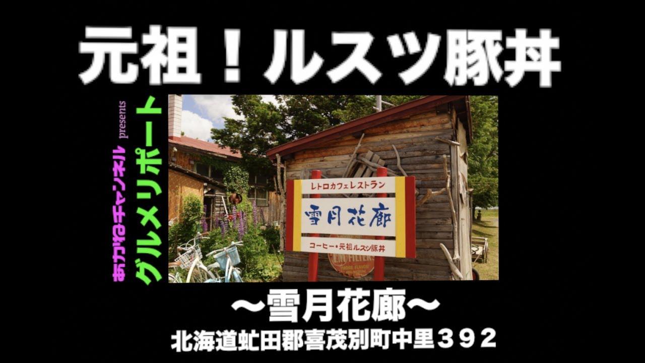 グルメリポート【元祖!ルスツ豚丼】北海道喜茂別「雪 ...