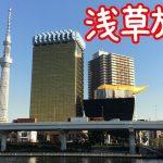 浅草旅行201712 歌舞伎座 高麗屋襲名披露(浅草寺) グルメ旅