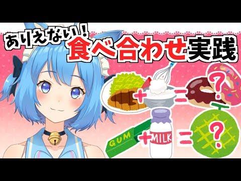 【驚愕】見た目が・・・美味しい食べ合わせ!【宗谷いちか / あにまーれ】