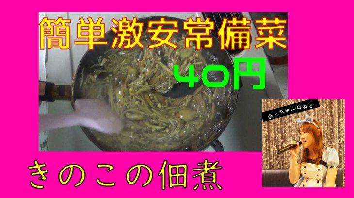 【常備菜】えのき(きのこ)の佃煮、簡単で美味しいよv☆
