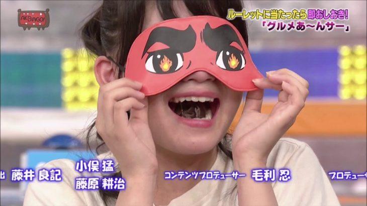 【AKBINGO!】小嶋真子 「グルメあ〜んサー」糸引き